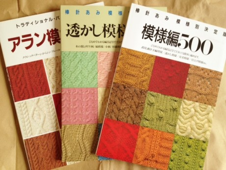 Japanese Stitch Dictionaries