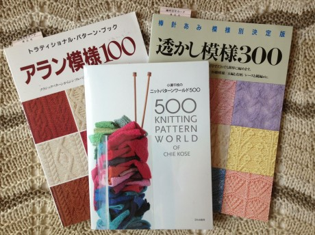 Japanese Stitch Dictionaries Loop! www.loopknitlounge.com