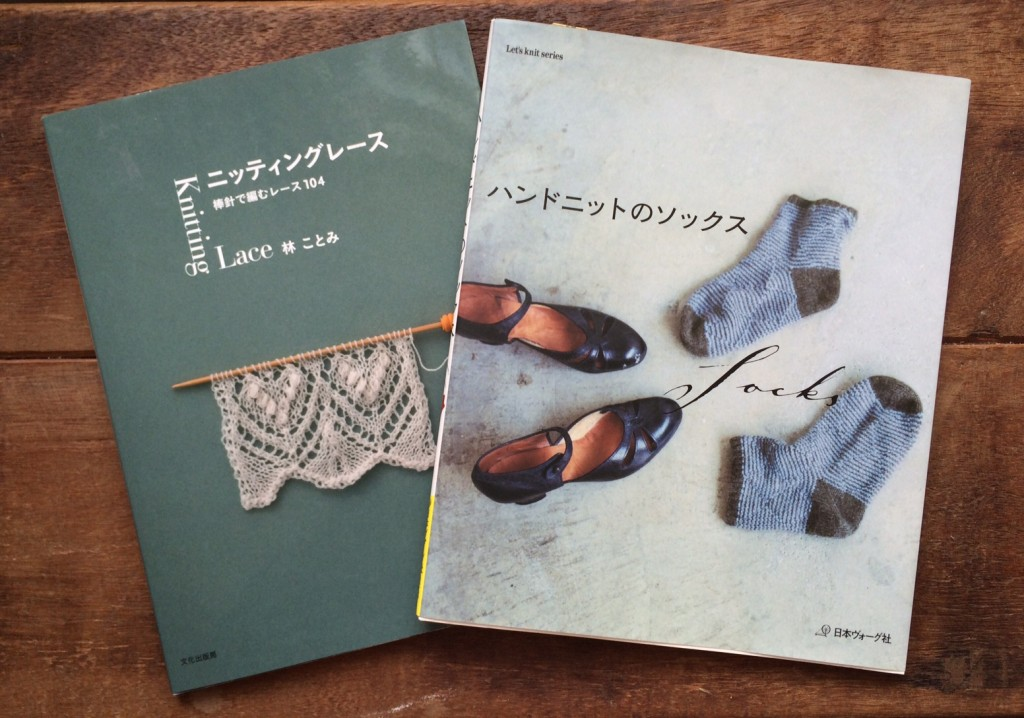 Japanese Knitting Books. Knitting Lace and Socks in Handknitting.